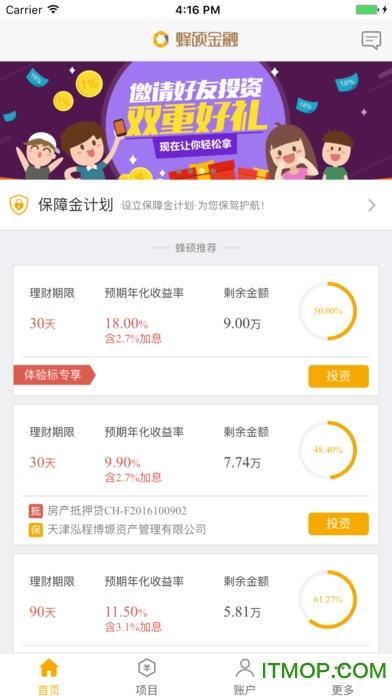 蜂硕金融ios v1.0 官网iPhone版 4