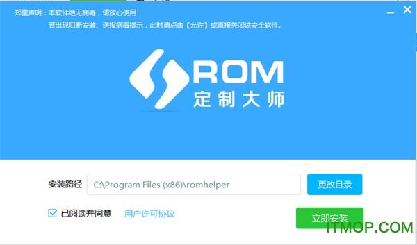 rom定制大师 v1.0.7.16 官方绿色版 0