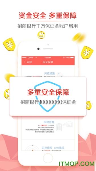 人众金服iphone版 v2.3.5 ios版 2