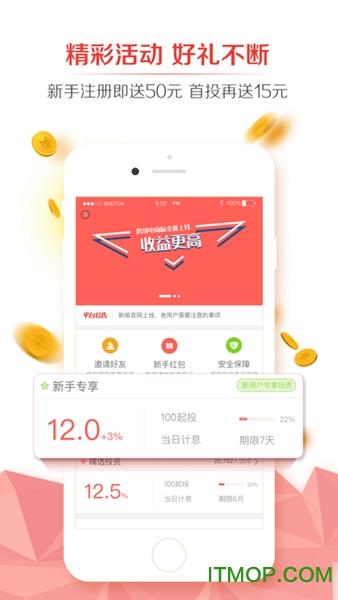 人众金服iphone版 v2.3.5 ios版 3