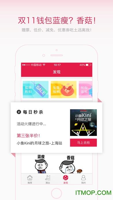 大麦网苹果手机客户端 v5.4.2 官方iphone版 2