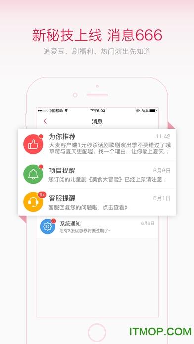 大麦网苹果手机客户端 v5.4.2 官方iphone版 3