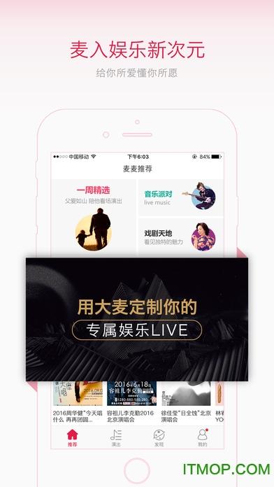 大麦网苹果手机客户端 v5.4.2 官方iphone版 4