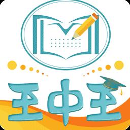 王中王教育资料手机版