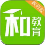 重庆和教育教师端ios版v3.2.4 iphone越狱版