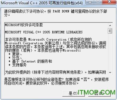 Microsoft Visual C++ 2005 Redistributable运行库 x86/x64位 v8.0.61001 官方版 0
