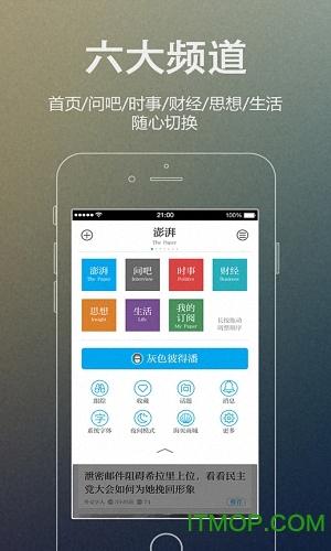澎湃新闻网苹果版 v6.6.2 iphone越狱版 0