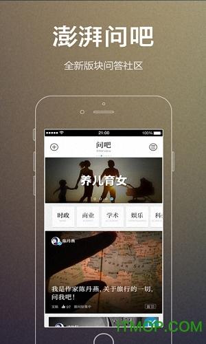 澎湃新闻网苹果版 v6.6.2 iphone越狱版 1
