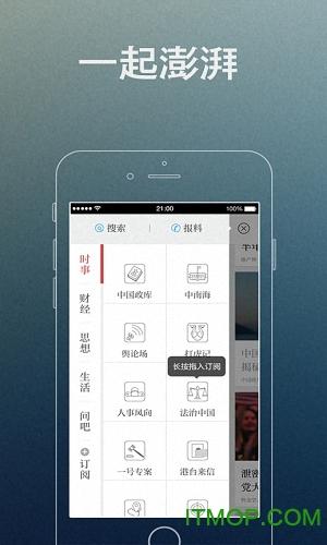 澎湃新闻网苹果版 v6.6.2 iphone越狱版 2