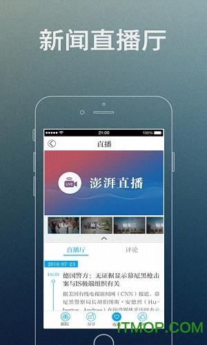 澎湃新闻网苹果版 v6.6.2 iphone越狱版 3