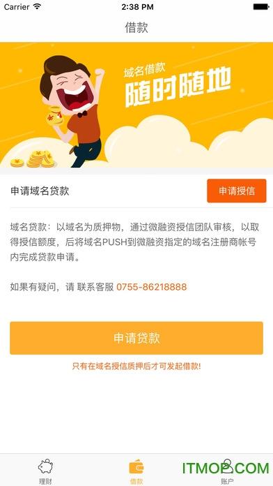 微融资ios v1.0 iPhone版 0