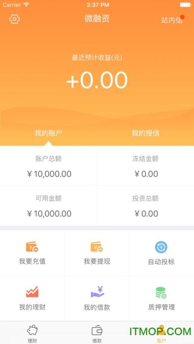 微融资ios v1.0 iPhone版 1