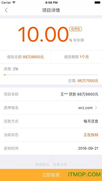 微融资ios v1.0 iPhone版 2