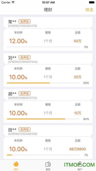 微融资ios v1.0 iPhone版 3