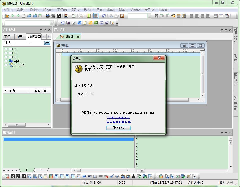 UltraEdit绿色版 v17.00.0.1035 烈火汉化版 0