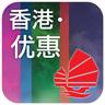 香港优惠手机版(香港优惠信息)