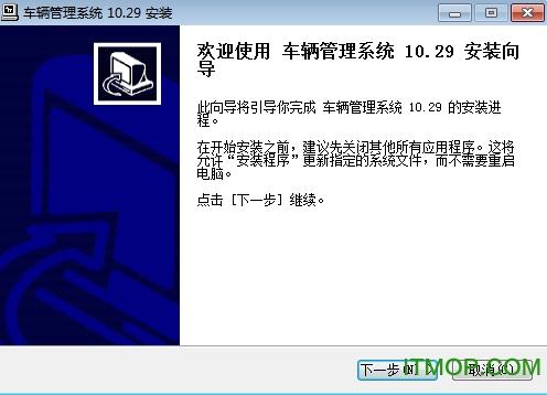 实易车辆管理系统 v10.29 官网免费版 0