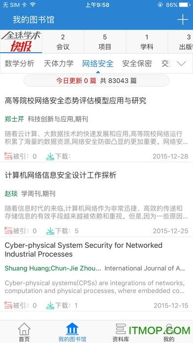全球学术快报客户端苹果手机版 v1.1.2 官网ios版 0