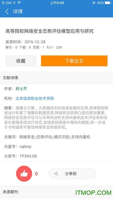 全球学术快报客户端苹果手机版 v1.1.2 官网ios版 1
