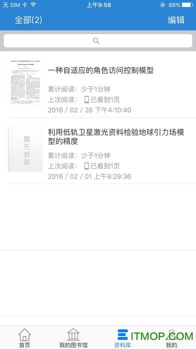 全球学术快报客户端苹果手机版 v1.1.2 官网ios版 2