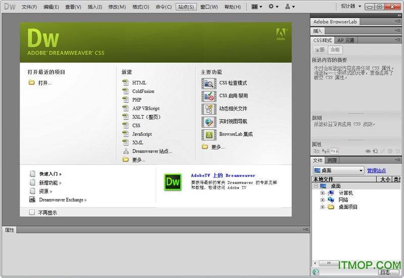Adobe dreamweaver cs4 简体中文安装版 0