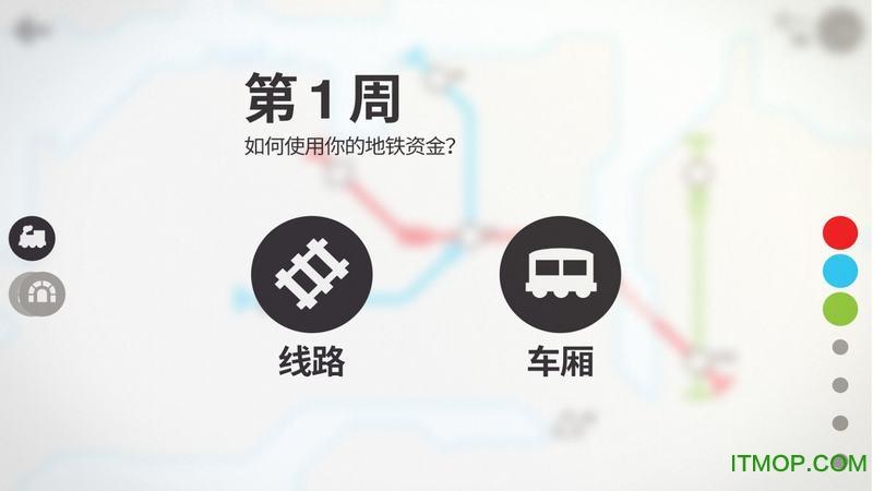 迷你地铁苹果汉化版 v1.6.1 iphone中文版1