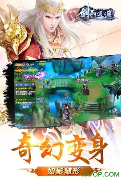剑雨逍遥ios版 v1.2.1 iphone版 1