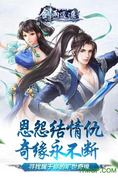 剑雨逍遥ios版 v1.2.1 iphone版 0