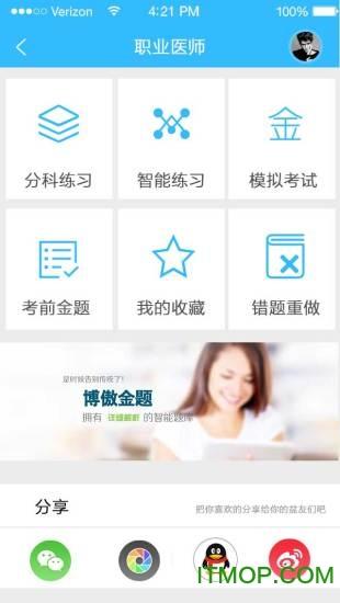 博傲教育 v1.0.0 官网安卓版2