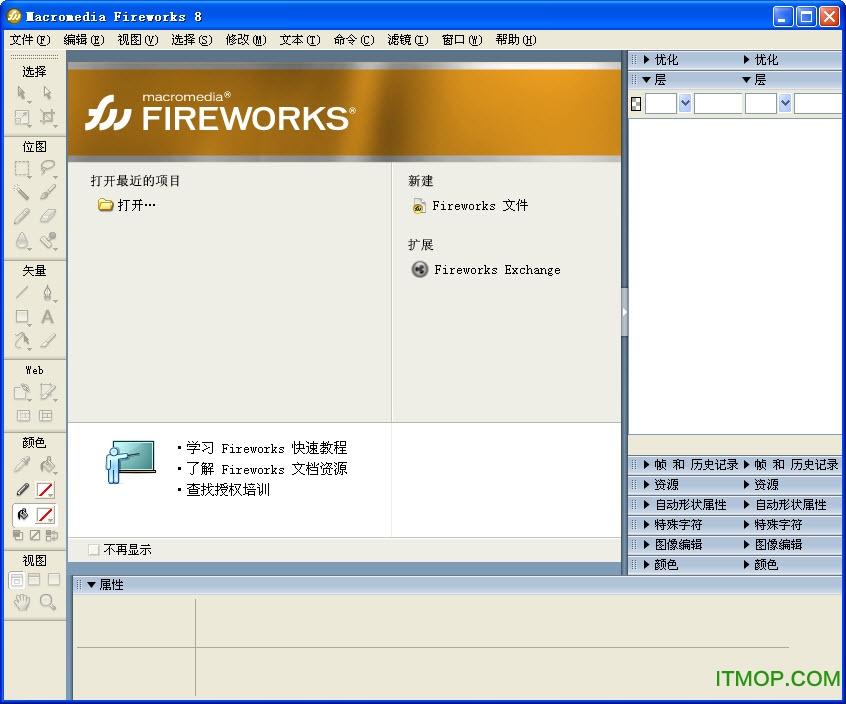 macromedia fireworks 8 v8.0.0.777 中文精简版 0