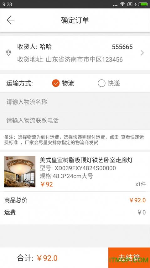 �艟W��N商�O果版 v1.25 iPhone版 2