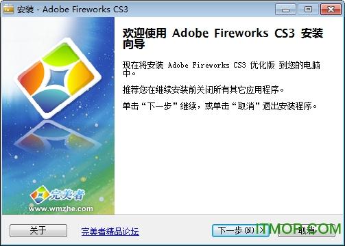 Adobe Fireworks CS3 完美者特别优化版 0
