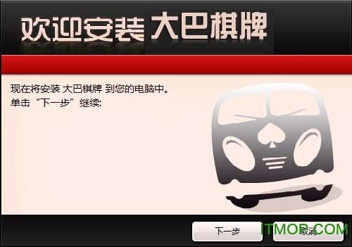 大巴棋牌游戏平台 v3.0.1.33 官方安装版 0