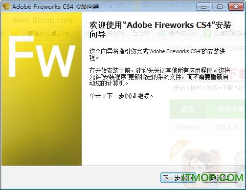 Adobe Fireworks CS4 Extended精简版 免费版 0