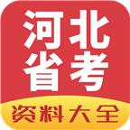 2017河北省考手机客户端