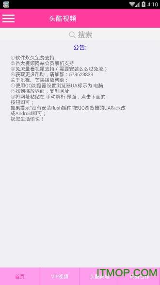 头酷视频苹果手机版 v1.0 iphone版 1