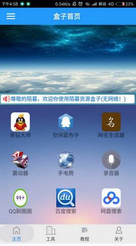 陌暮资源盒子ios版 v4.4 iphone手机版 0