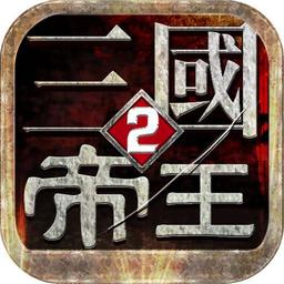 帝王三国2九游版
