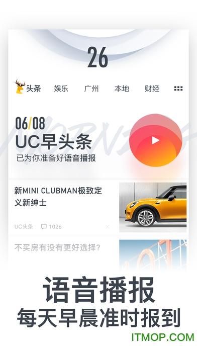 UC头条iphone版 v3.9.6.403 官网ios手机版 0