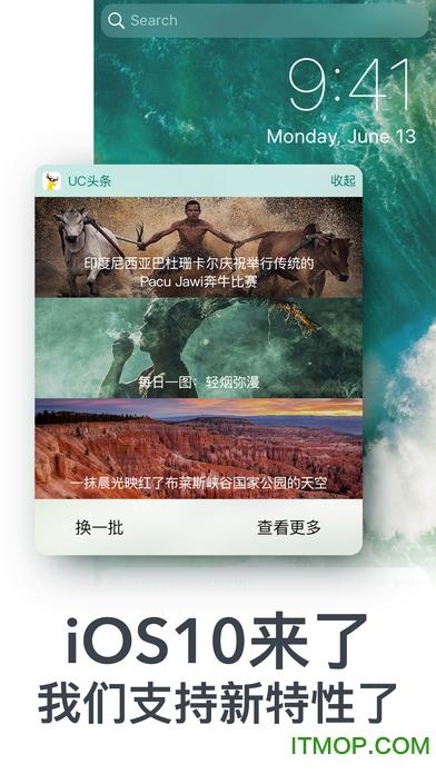 UC头条iphone版 v3.9.6.403 官网ios手机版 4