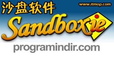 沙盘软件哪个好?沙盘sandboxie软件_沙盘破解版下载