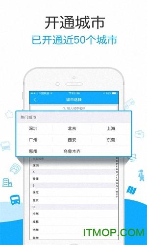 酷米客公交在线查询ios版 v4.14.4 iphone版 0