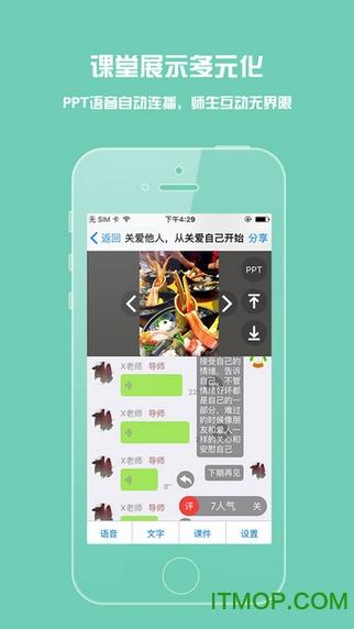 荔枝微课苹果手机版 v4.6.0 iphone版 0