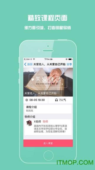 荔枝微课苹果手机版 v4.6.0 iphone版 1