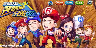 奔跑吧兄弟系列游戏
