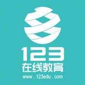 123在线教育