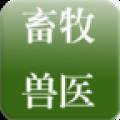 畜牧兽医app
