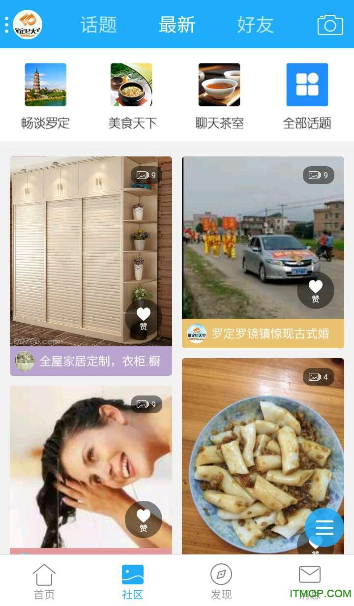罗定e天空app苹果下载
