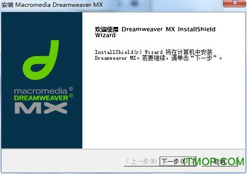 Dreamweaver MX2004中文破解版 免费版 0