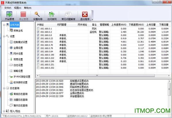天易成网管系统(上网行为监控软件) v5.31 免费版 0